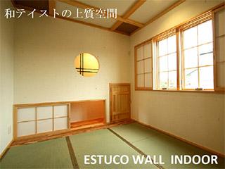 内装用塗り壁材「エスタコウォール・インドア(ESTUCO WALL ・ INDOOR)」