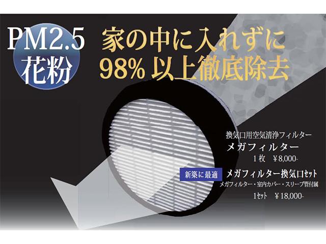 メガフィルター【換気口用空気清浄フィルター】