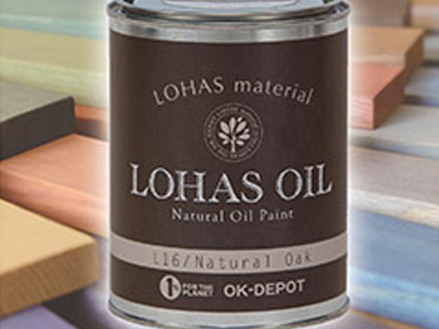 【木材保護】自然塗料(油性) ロハスオイル カラー