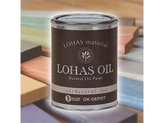 自然塗料(油性) ロハスオイル カラー