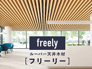 freely [フリーリー]