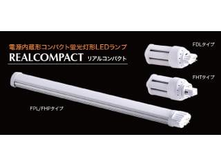 電源内蔵コンパクト蛍光灯形LEDランプ【REALCOMPACT】