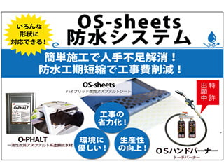 【NETIS登録製品】OS-sheets防水システム