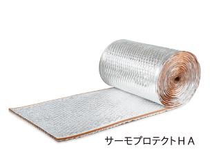 空気層形成型遮熱材【サーモプロテクト HA】