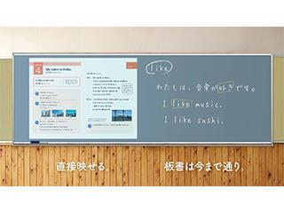 映写対応黒板・ホワイトボード