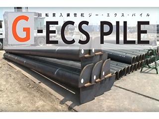支持抗,鋼管抗【G-ECS PILE ジー・エクス・パイル工法】