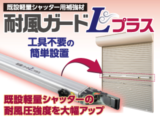 既設軽量シャッター用補強材【耐風ガードLプラス】