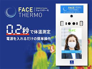 【フェイスサーモ】体温測定、マスクチェック付サイネージ