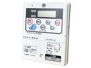 タイマー(床下浸水センサー付)ST-301S