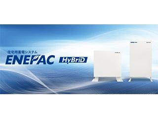 住宅用蓄電システム ENEPAC HyBriD