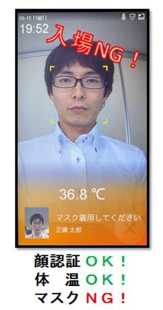 顔認証サーマルデバイス