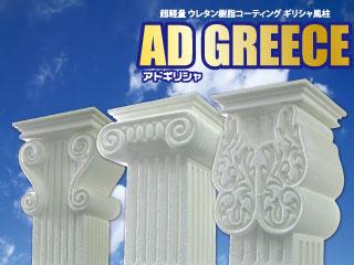 超軽量ウレタン樹脂コーティング ギリシャ風柱<br> 【AD GREECE】