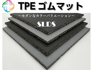 【新開発】TPEゴムマット