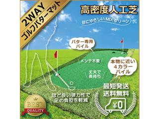 《SLDSオリジナル》2wayゴルフパターマット
