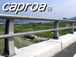 景観配慮型防護柵【キャプロア/caproa®】(アルミ製)