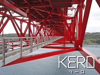 橋梁検査路-アルミ合金製検査路【ケーロ/KERO®】