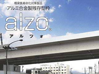 壁高欄用-アルミ製残存型枠【アルツォ/alzo®】