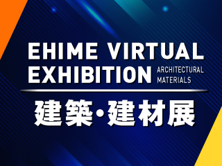 白華レス不燃木材【EHIME VIRTUAL EXHIBITION】