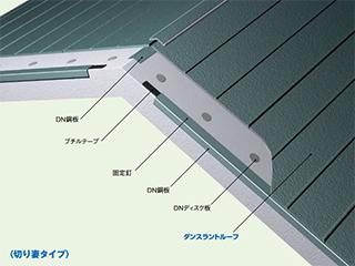 勾配屋根防水工法<br> 【ダンスラントルーフ】