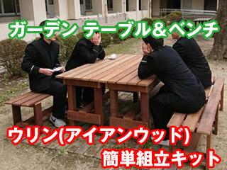 ウリン(アイアンウッド製)テーブル&ベンチ