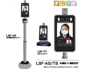サーモモニター「LSF-AS-TS」/「Wrist-i」
