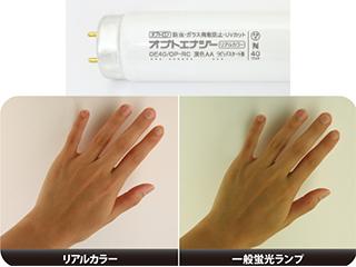 オプトエナジー<br> 【衛生管理・防虫用飛散防止蛍光ランプ】