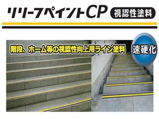 リリーフペイントCP【視認性塗料】