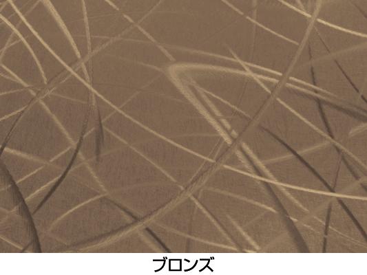 Alumirai【アイビー】<br>  『デザイン研磨アルミ内装パネル』