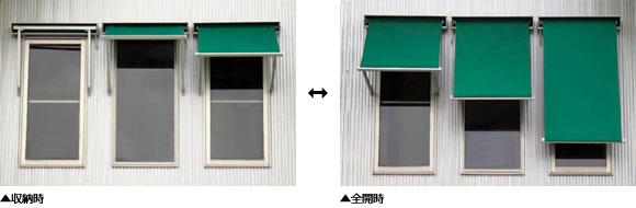 窓用&テラスオーニング【ボスコ スウェーデン】