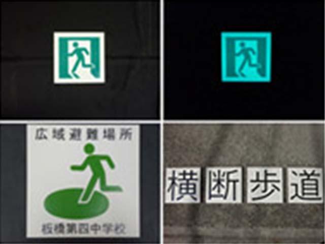 屋外、壁・床用蓄光ピクトサイン 【セラミックタイル製】