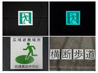屋外、壁・床用蓄光ピクトサイン <br> 【セラミックタイル製】