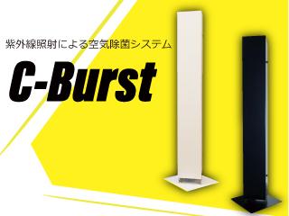 C-Burst (シーバースト)