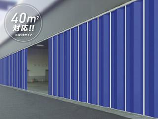 <工場・物流設備>屋外用ビニールカーテン【間仕区ガード】