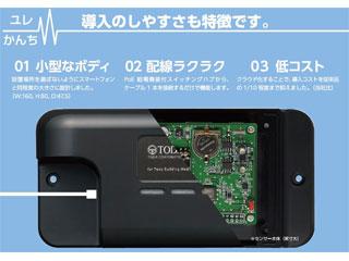 地震モニタリングシステム 「ユレかんち」