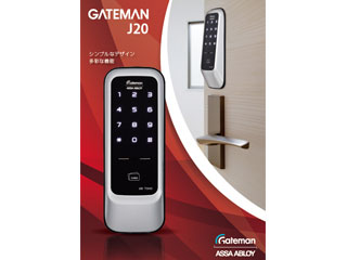 面付錠タイプドアロック【GATEMAN J20】