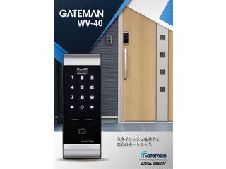 面付錠タイプドアロック【GATEMAN WV-40】