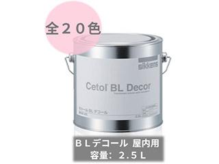 シッケンズ木材保護塗料【屋内用】セトールBL デコール