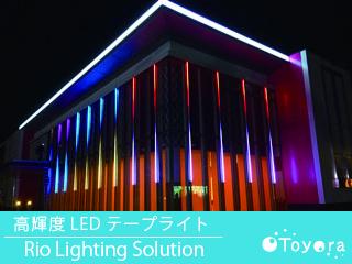 屋内外サイン/間接照明 【Rio Light】