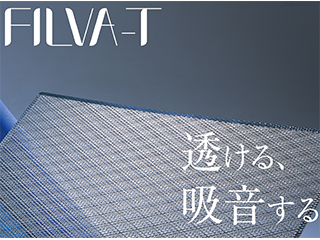 【無料サンプル進呈中】透光型膜振動吸音板 FiLVA-T(フィルバ‐T)
