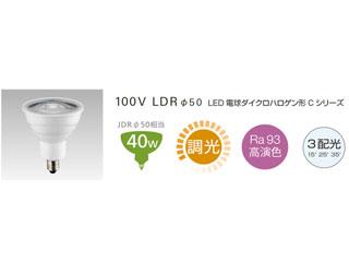 調光可能なLED電球ハロゲン形 <br> 【Cシリーズ】