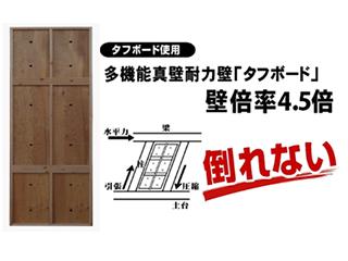 多機能真壁耐力壁【タフ 900】