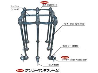 在来露出型柱脚アンカーフレーム【アンカーマンR】