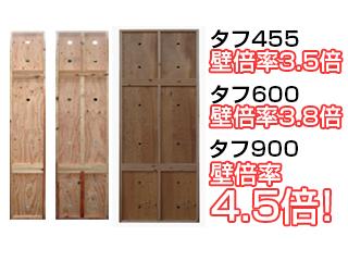多機能耐力壁パネル【タフ455/タフ600/タフ900】