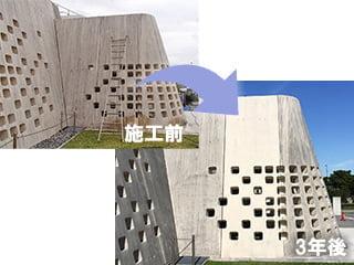 土木・建築構造物コーティング【Water Coat】