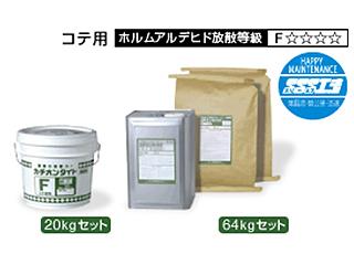セメント系カチオン性SBR樹脂モルタル【カチオンタイトF】