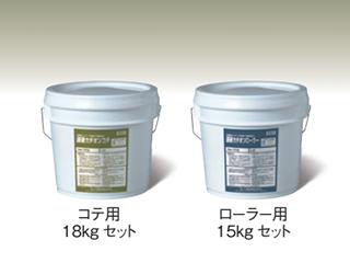 速硬型セメント系カチオン性アクリル樹脂モルタル【速硬カチオンコテ】