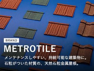 メトロタイル