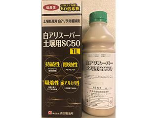 白アリ予防駆除剤【白アリスーパー土壌用SC50】