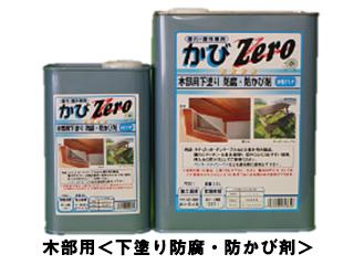 防かび剤【かびZeroシリーズ】