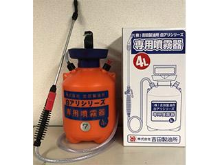 (株)吉田製油所白アリシリーズ専用【噴霧器】